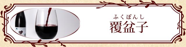 覆盆子(ふくぼんし)