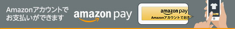 AmazonPayがご利用になれます!